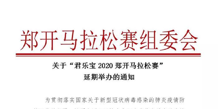 2020鄭開馬拉松賽延期舉行 報名費可全額退