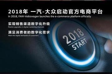 """""""攻坚之年""""落地电商平台 一汽-大众解锁新零售时代"""