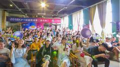 首届KPT校园菁英赛重庆开战 五大平台直播见证!