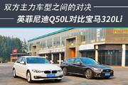 双方主力车型之间的对决 Q50L对比320Li
