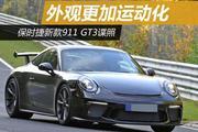 保时捷新款911 GT3谍照 外观更加运动化