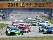 泛珠赛车节2018夏季赛落幕 高手齐至水平飙升