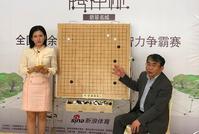腾冲杯业余围棋公开赛及商界棋王赛视频直播回放