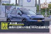 月度热门SUV:BBA仍呈霸屏之势