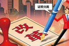 """辽宁近20万户企业享受""""证照分离""""改革红利"""