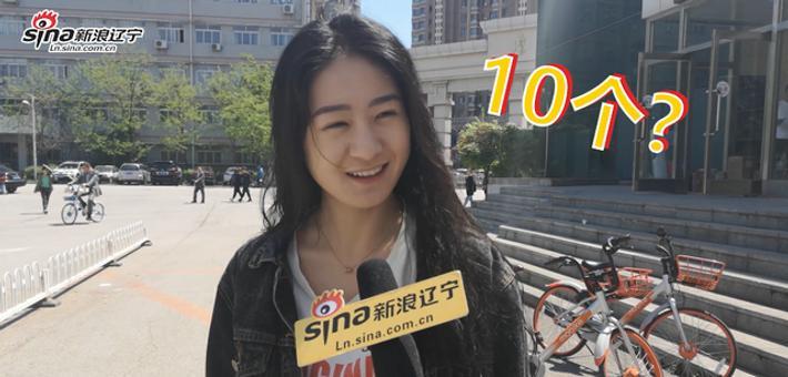 爆笑街采:你知道辽宁有多少家博物馆吗?