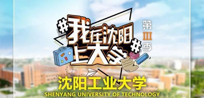 #我在沈阳上大学#:沈阳工业大学