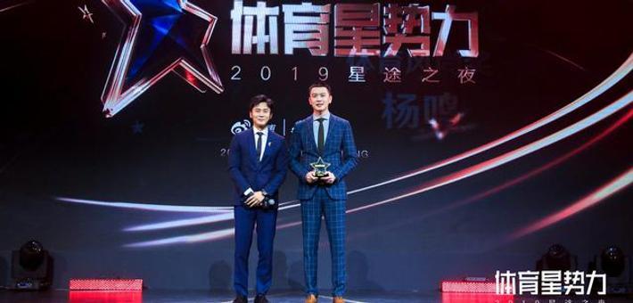 杨鸣获星势力年度风尚奖