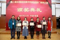 第二届全国高校图书馆阅读推广案例大赛在辽大举办
