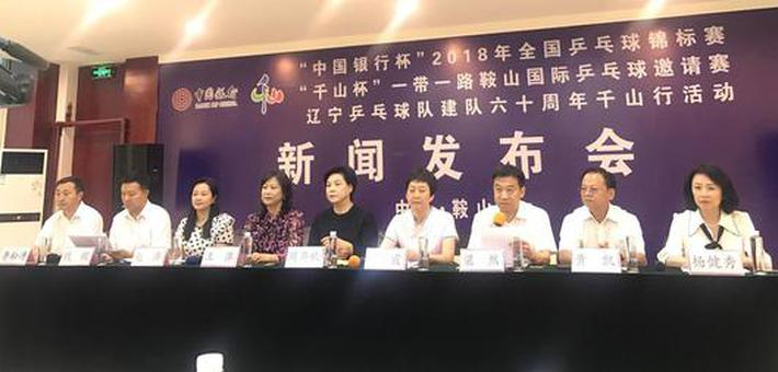 辽乒建队60周年发布会在鞍山召开