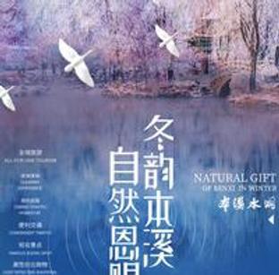 冬韵本溪 自然恩赐