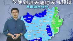 山竹减弱为热带低压!18日晚移出广西 风雨未结束