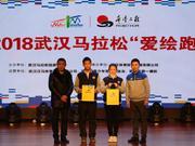2018汉马首个公益活动启动 400件手绘文化衫将亮相赛道