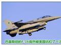 巴购F16再被坑或与中国谈歼31