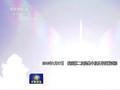 中国公布反导向美释放四大信号