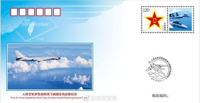 解放军空军发绕岛巡航明信片