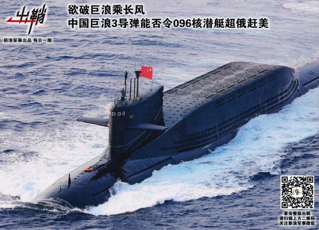 巨浪3能否令096核潜艇超俄赶美