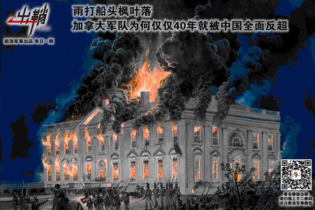 加拿大军为何40年就被中国反超