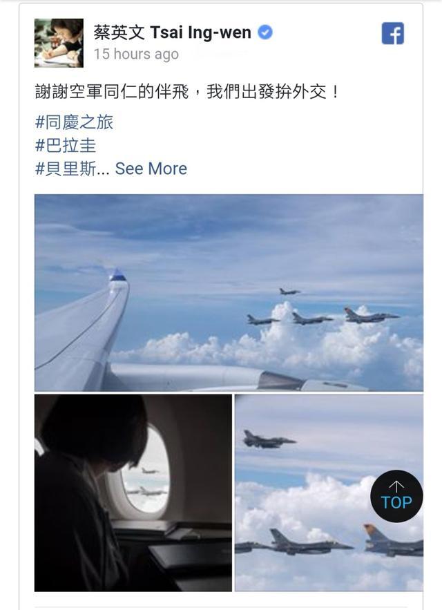蔡英文发推夸奖台空军F16护航