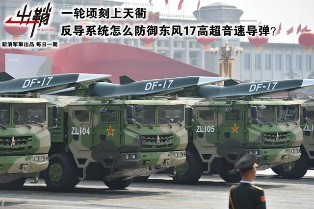 反導系統如何防御東風17導彈