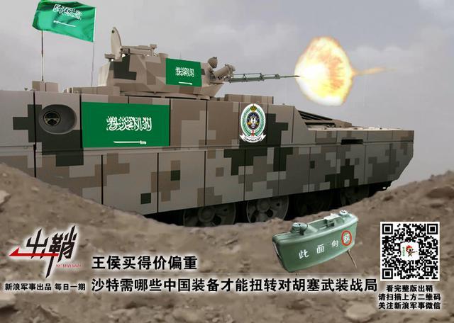 沙特需何中国装备扭转也门战局