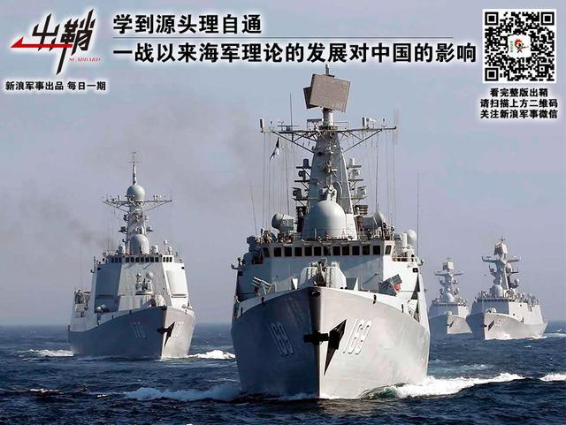 近代海军理论发展对中国的影响