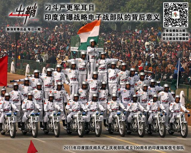 印度首曝战略电子战部队的背后