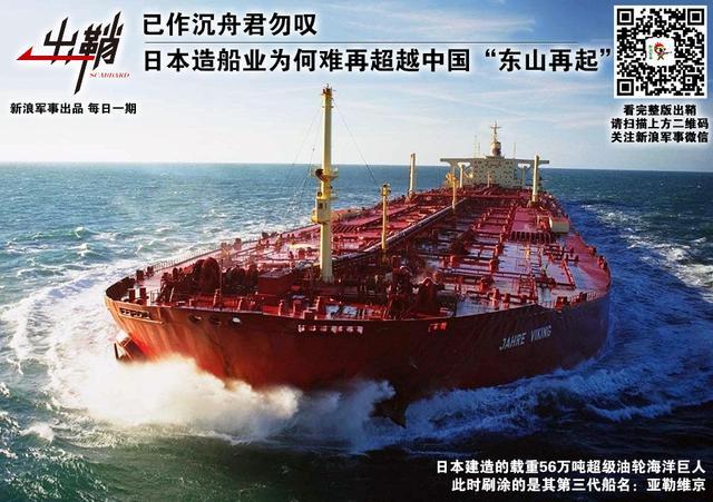 日本造船业为何难再超越中国?