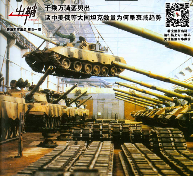 中美俄坦克数量为何呈衰减趋势