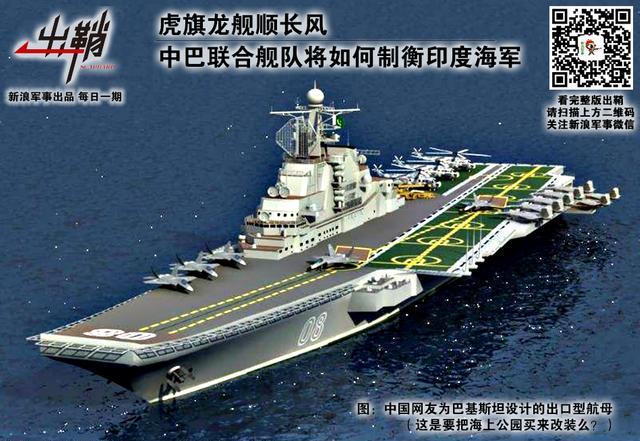 中巴联合舰队如何制衡印度海军