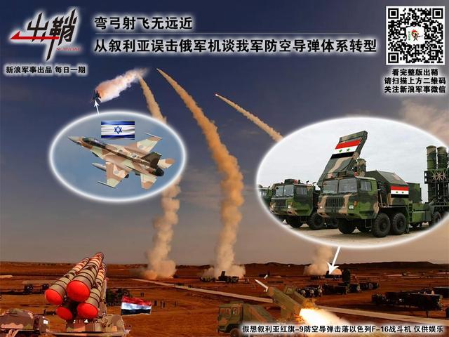 从俄机被误击谈我防空体系转型