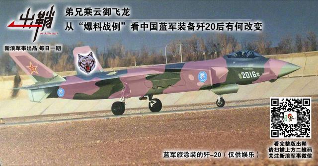 从爆料看中国蓝军装备歼20影响