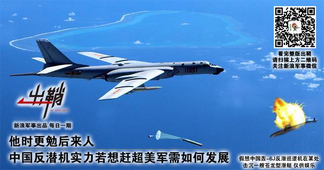 中国反潜机的实力如何赶超美军