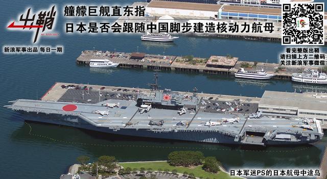 日本会否跟随中国造核动力航母