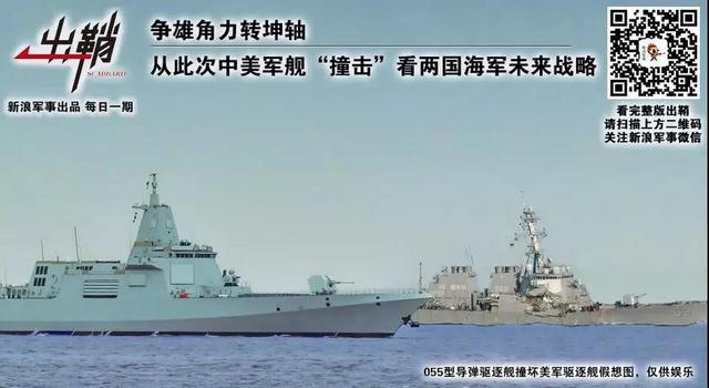"""从中美军舰""""撞击""""看两国海军"""