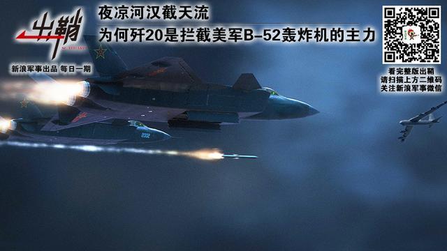 为何歼20是拦截B-52轰炸机主力
