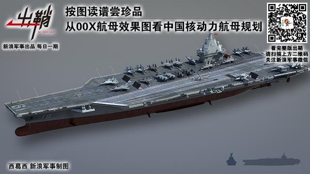 从00X航母图看中国核航母规划