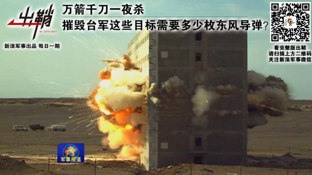 摧毁台军需要多少枚东风导弹?