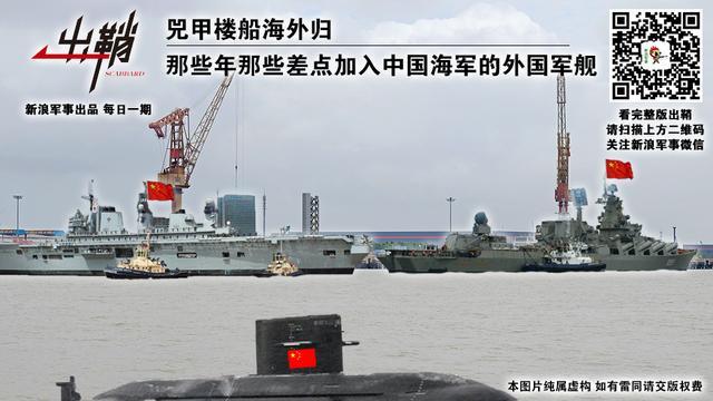 那些差点加入我海军的外国军舰