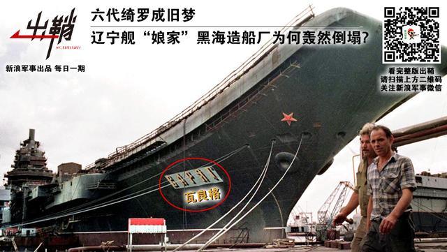 辽宁舰娘家造船厂为何轰然倒塌