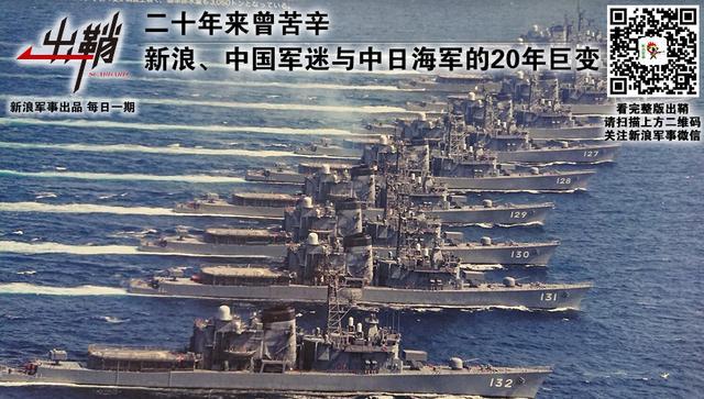 新浪军迷与中日海军二十年巨变