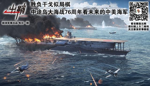 中途岛海战76年看未来中美海军