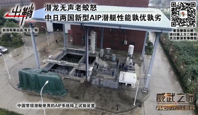 中日新型AIP潜艇性能孰优孰劣
