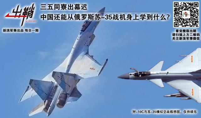 中国能从俄苏35身上学到什么?