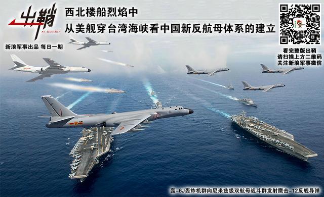 从美舰穿台海看我新反航母体系