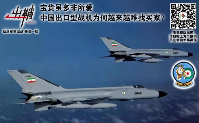 中国出口型战机为何难找买家?