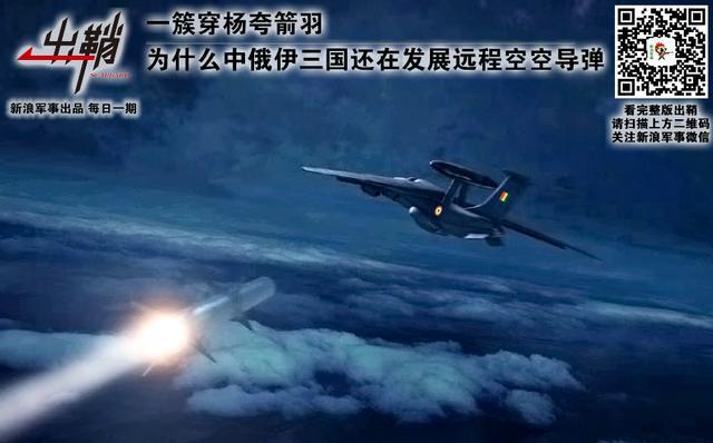 中俄伊为何仍发展远程空空导弹