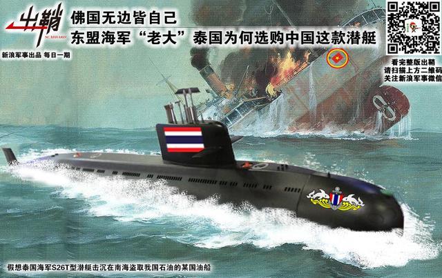 泰国海军为何选购中国这款潜艇