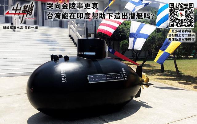 台湾能在印度帮助下造潜艇吗?
