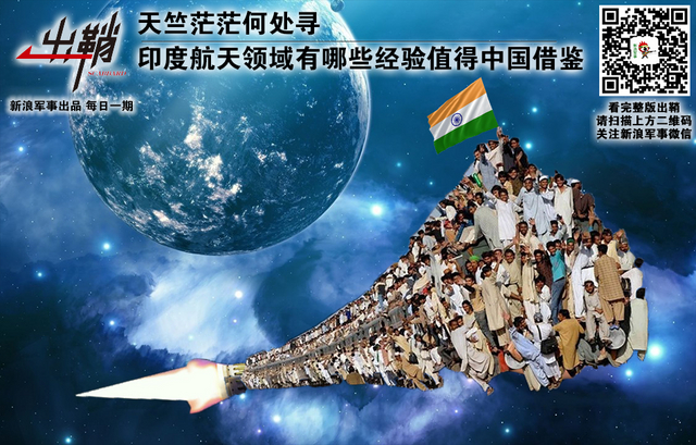 印度航天哪些经验值得中国借鉴